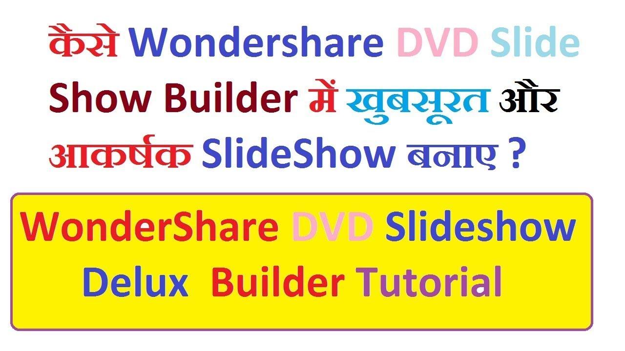 wondershare dvd slideshow builder review